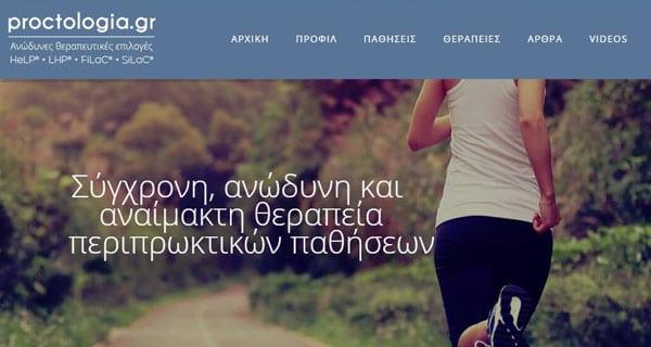 Κατασκευη ιστοσελίδας σε Wordpress