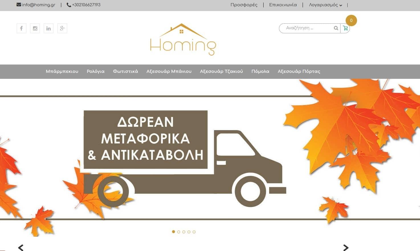 homing.gr