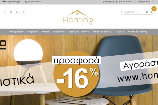 www.homing.gr