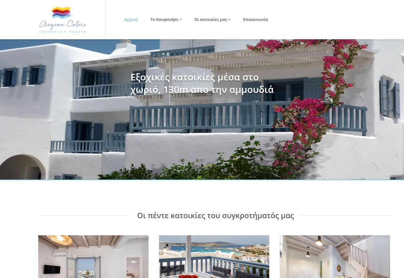 Aegeancolors.com - Κατασκευή ιστοσελίδας σε WordPress