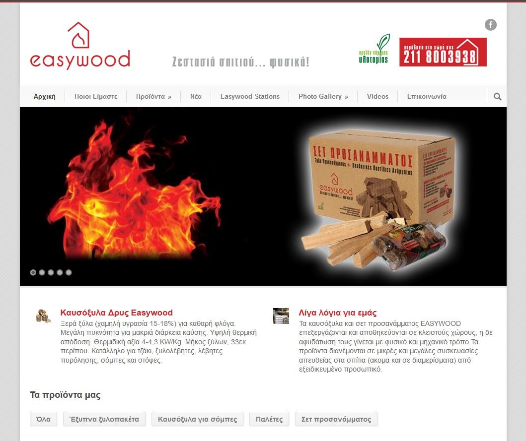 Easywood.gr - Κατασκευή ιστοσελίδας σε WordPress