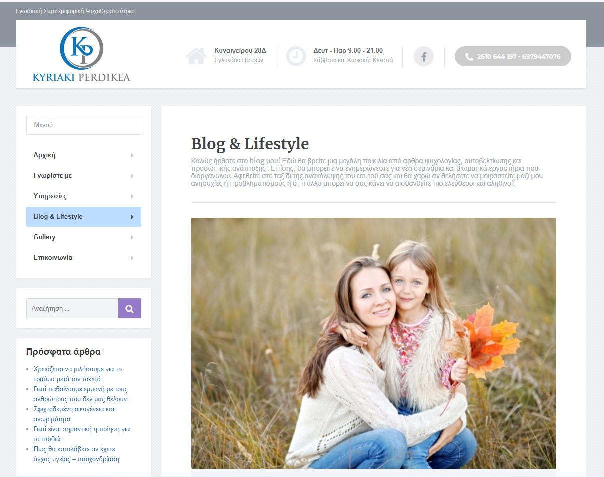 Kyriakiperdikea.gr - Κατασκευή ιστοσελίδας σε WordPress
