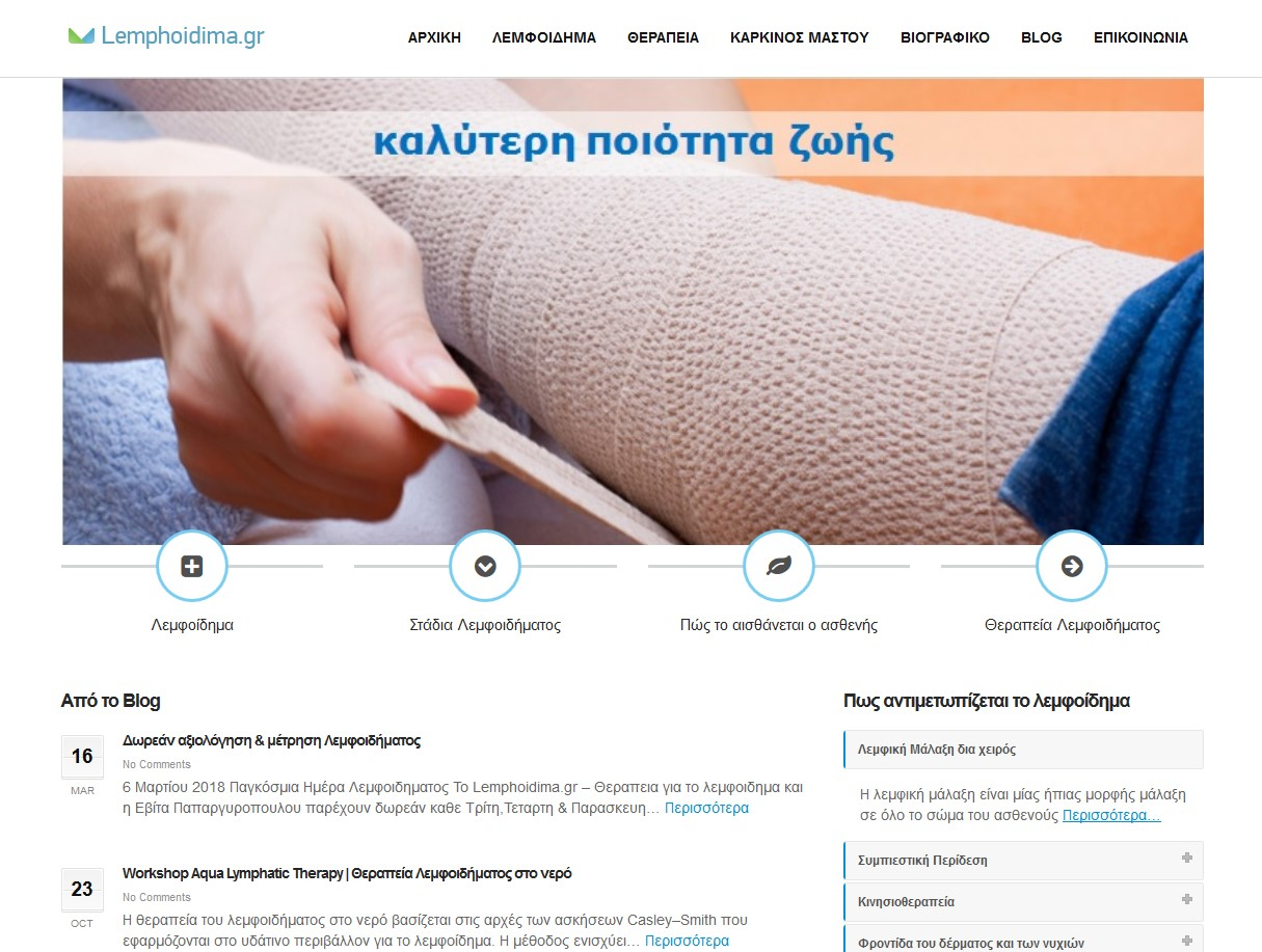 lemphoidima.gr - Kατασκευή ιστοσελίδας σε WordPress