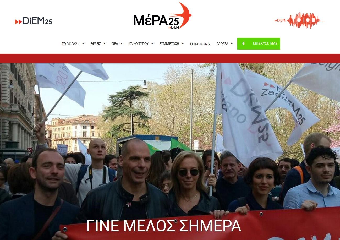 mera25.gr - Κατασκευή ιστοσελίδας σε WordPress