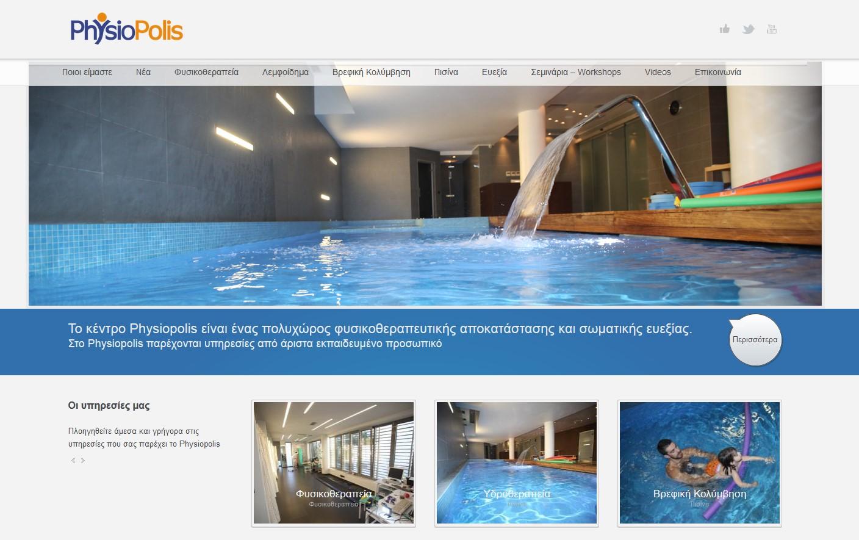 physiopolis.gr - Κατασκευή ιστοσελίδας σε WordPress