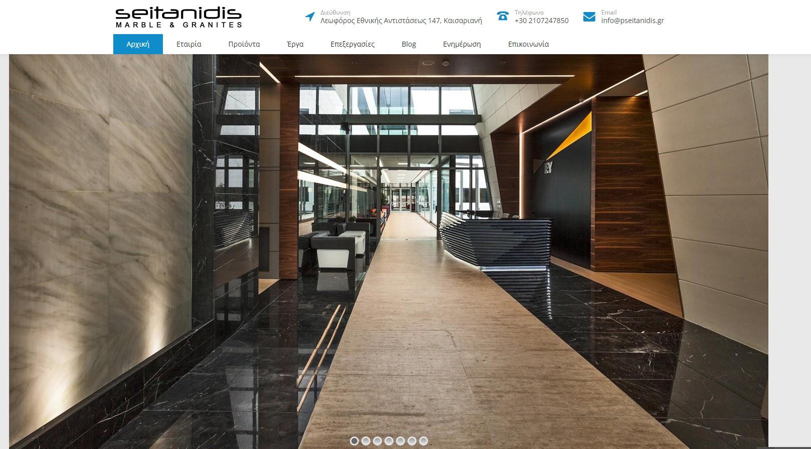 Pseitanidis.gr - Κατασκευή ιστοσελίδας σε WordPress