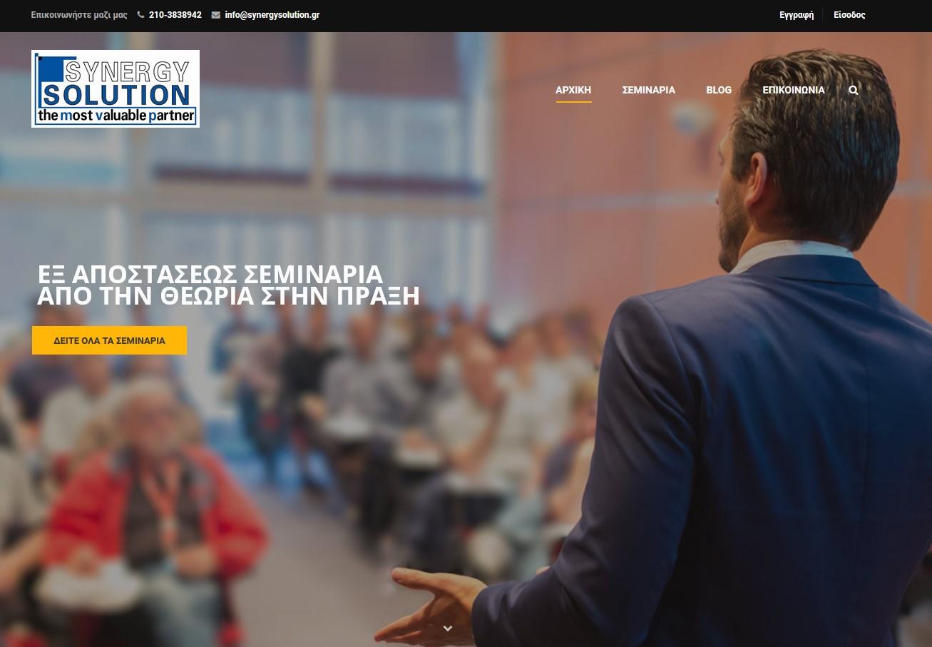 Synergysolution.gr E-Learning - Κατασκευή ιστοσελίδας σε WordPress
