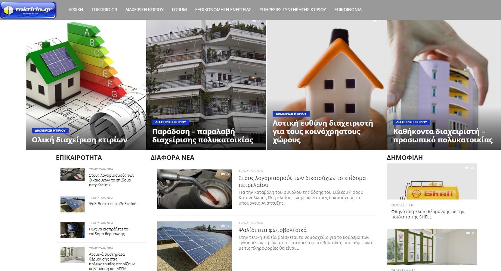 toktirio.gr - Κατασκευή ιστοσελίδας σε WordPress