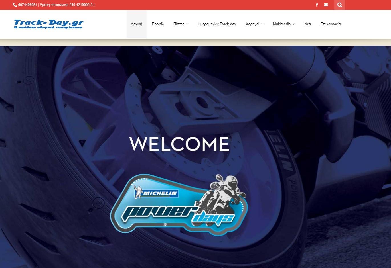 Track-day.gr - Κατασκευή ιστοσελίδας σε WordPress